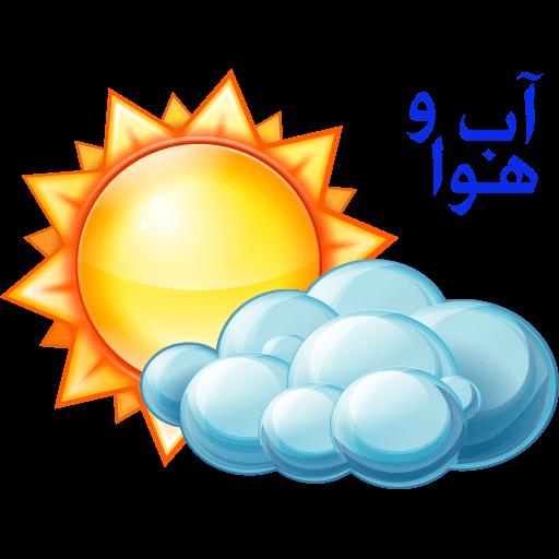 هواشناسی آب و هوا مشهد هواشناسی آب و هوا مشهد